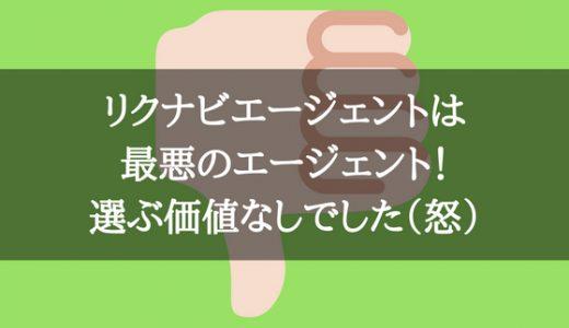 リクナビエージェントと名古屋で面談!ネットの評判は良かったけど、私は担当がイケてなくて最悪でした(涙)