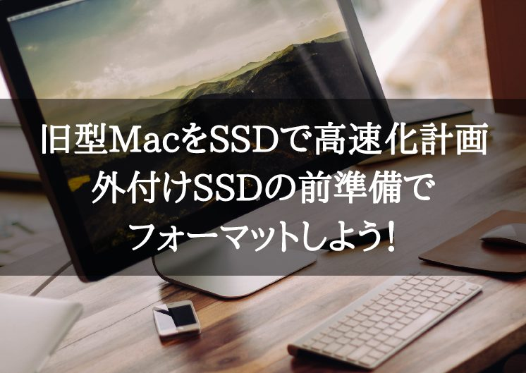 旧型Macを外付けSSDで高速化計画!最初に外付けSSDにMacがインストールできる下準備から♪