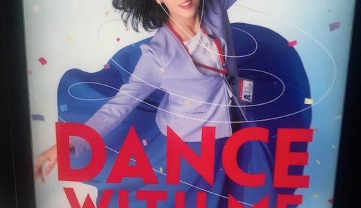 映画「ダンスウィズミー」はスカッとしたいあなたにオススメの映画!歌もダンスもストーリーも、全てが気持ちいい映画感想レビュー