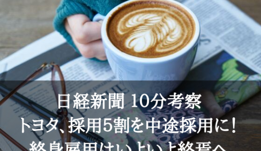 日経新聞10分考察 トヨタ、中途採用を全体の5割にするってよ。転職がいよいよ大手企業でも普通になる!