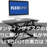 FLEXISPOT 卓上スタンディングM17Bを購入&スタンディングデスクデビュー!開封の儀&徹底レビュー